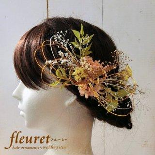 プリザーブドフラワーの和装髪飾り・ヘッドドレス  水引2【淡いオレンジ】2点セット