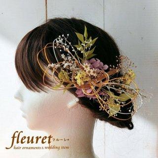 プリザーブドフラワーの和装髪飾り・ヘッドドレス  水引2【紫】2点セット