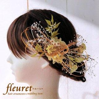 プリザーブドフラワーの和装髪飾り・ヘッドドレス  水引2【黄色】2点セット