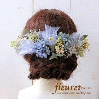 プリザーブドフラワーのヘッドドレス 髪飾り 13パーツセット ブルーライム