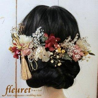 プリザーブドフラワーの和装髪飾り・ヘッドドレス  紫陽花【赤】タッセル