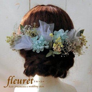 プリザーブドフラワー 髪飾り ヘッドドレス 13パーツセット 水色