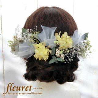プリザーブドフラワー 髪飾り ヘッドドレス 13パーツセット 黄色