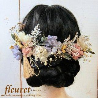 プリザーブドフラワーの和装髪飾り・ヘッドドレス  紫陽花【淡い紫・ピンク】タッセル