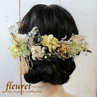 プリザーブドフラワーの和装髪飾り・ヘッドドレス  紫陽花【黄色・黄緑】タッセル