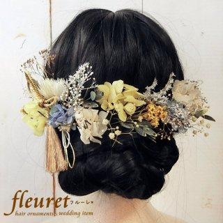 プリザーブドフラワーの和装髪飾り・ヘッドドレス  紫陽花【黄色・青】タッセル