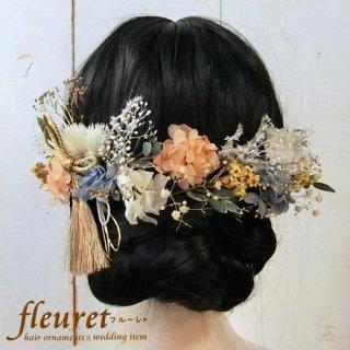 プリザーブドフラワーの和装髪飾り・ヘッドドレス  紫陽花【オレンジ・青】タッセル