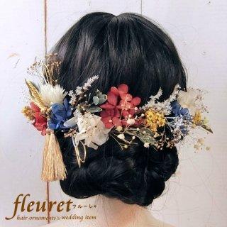プリザーブドフラワーの和装髪飾り・ヘッドドレス  紫陽花【赤・青】タッセル