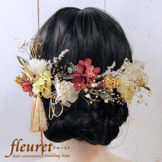 プリザーブドフラワーの和装髪飾り・ヘッドドレス  紫陽花【赤・黄色】タッセル