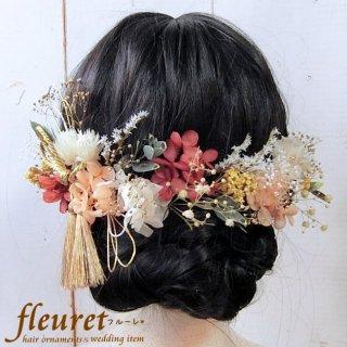 プリザーブドフラワーの和装髪飾り・ヘッドドレス  紫陽花【赤・オレンジ】タッセル