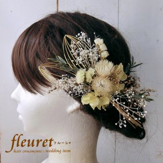 プリザーブドフラワーの和装髪飾り・ヘッドドレス  水引3【黄色】2点セット