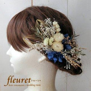 プリザーブドフラワーの和装髪飾り・ヘッドドレス  水引3【青】2点セット