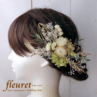 プリザーブドフラワーの和装髪飾り・ヘッドドレス  水引3【黄緑】2点セット