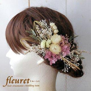 プリザーブドフラワーの和装髪飾り・ヘッドドレス  水引3【紫】2点セット