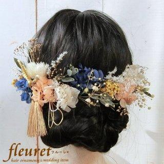 プリザーブドフラワーの和装髪飾り・ヘッドドレス  紫陽花【青・オレンジ】タッセル