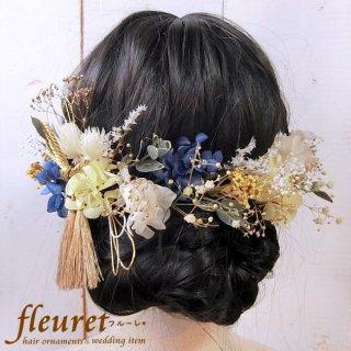 プリザーブドフラワーの和装髪飾り・ヘッドドレス  紫陽花【青・黄色】タッセル