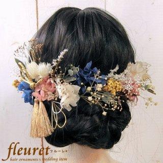 プリザーブドフラワーの和装髪飾り・ヘッドドレス  紫陽花【青・ピンク】タッセル