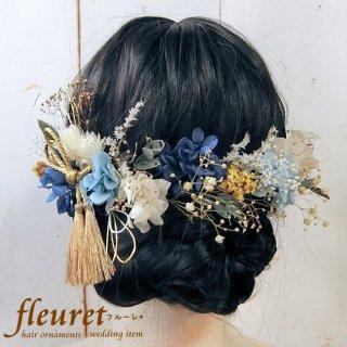 プリザーブドフラワーの和装髪飾り・ヘッドドレス  紫陽花【青・水色】タッセル