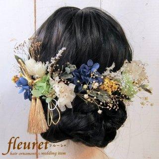 プリザーブドフラワーの和装髪飾り・ヘッドドレス  紫陽花【青・黄緑】タッセル