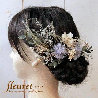 プリザーブドフラワーのヘッドドレス【髪飾り】20パーツセット/紫