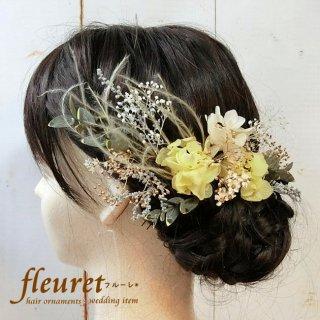 プリザーブドフラワーのヘッドドレス【髪飾り】20パーツセット/黄色