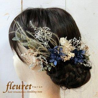プリザーブドフラワーのヘッドドレス【髪飾り】20パーツセット 紺 青