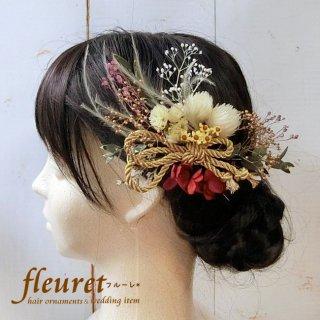 プリザーブドフラワーの和装髪飾り・ヘッドドレス  紫陽花【赤】ゴールド紐