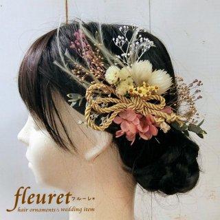 プリザーブドフラワーの和装髪飾り・ヘッドドレス  紫陽花【ピンク】ゴールド紐