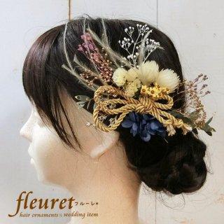 プリザーブドフラワーの和装髪飾り・ヘッドドレス  紫陽花【青】ゴールド紐
