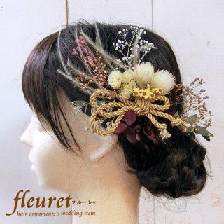 プリザーブドフラワーの和装髪飾り・ヘッドドレス  紫陽花【紫】ゴールド紐