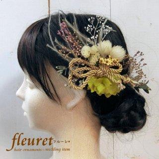プリザーブドフラワーの和装髪飾り・ヘッドドレス  紫陽花【緑】ゴールド紐