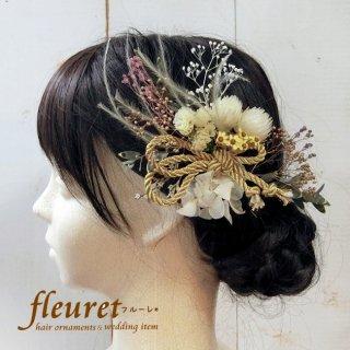 プリザーブドフラワーの和装髪飾り・ヘッドドレス  紫陽花【白】ゴールド紐