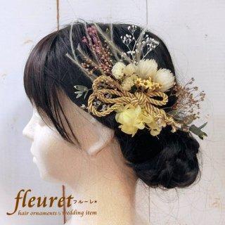 プリザーブドフラワーの和装髪飾り・ヘッドドレス  紫陽花【黄色】ゴールド紐