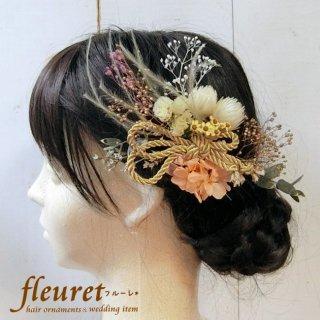 プリザーブドフラワーの和装髪飾り・ヘッドドレス  紫陽花【オレンジ】ゴールド紐