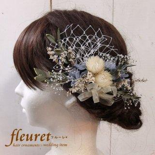 プリザーブドフラワーのヘッドドレス【髪飾り】チュール・リボン ブルー