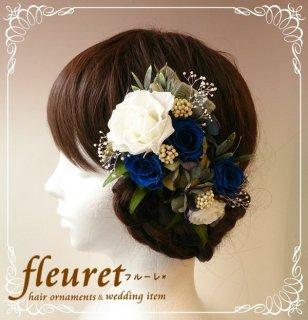 プリザーブドフラワーバラの髪飾り2個セット【白&青】