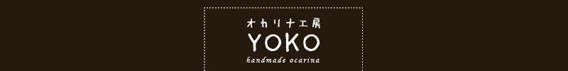 オカリナ工房YOKO