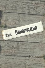 60sロシア製ストリートサインA