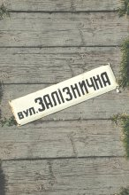 60sロシア製ストリートサインC
