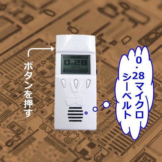 ガイガーFUKUSHIMAしゃべる線量計