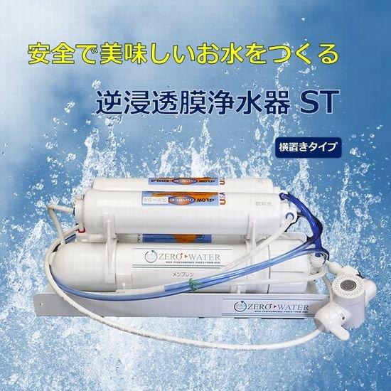 RO膜(逆浸透膜)浄水器スタンダード