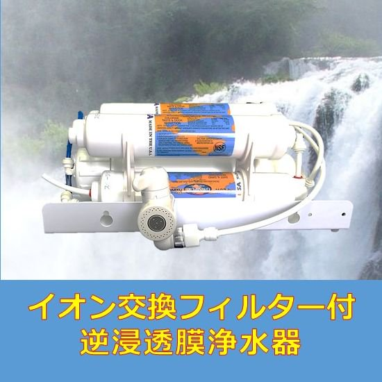 イオン交換フィルター付き逆浸透膜浄水器