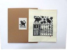 2021年 和紙手摺りカレンダー・小12枚綴り(入替え用)