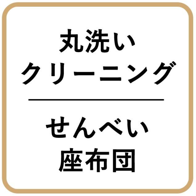【リフォーム】せんべい座布団 丸洗いクリーニング