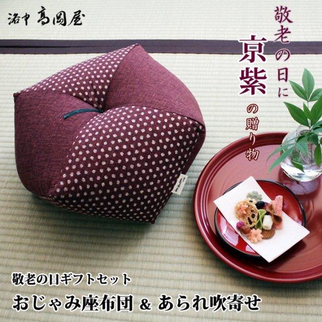 【あられ・おかき付】吉祥京紫 おじゃみ座布団 Msize