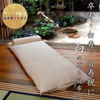 【長寿祝】 ごろ寝敷き布団&なが枕セット 卒寿/白寿/百寿祝い