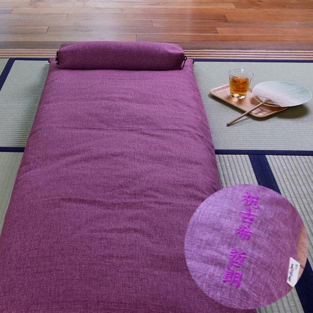 【長寿祝】 ごろ寝敷き布団&なが枕セット 刺繍名入れ