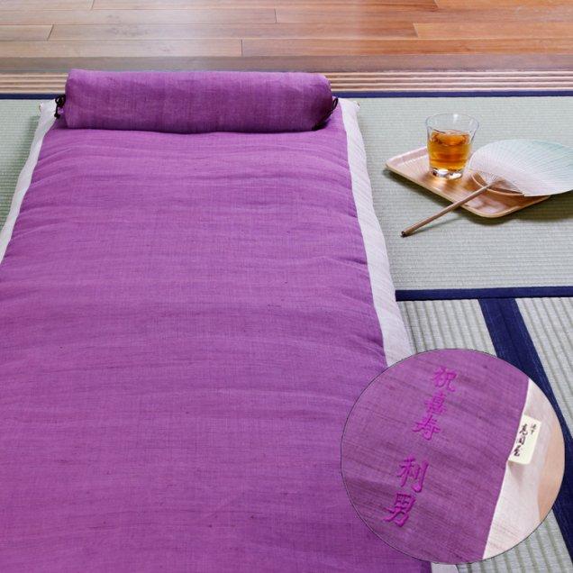 【長寿祝】 本麻ごろ寝敷き布団&なが枕セット 刺繍名入れ