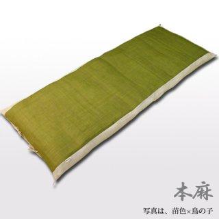 本麻ごろ寝敷き布団・ゆったりサイズ