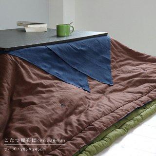 こたつ掛け布団・スタンダード 長方形 205×245cm